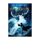 Harry Potter ve Azkaban Tutsağı - 3.kitap Yapı Kredi Yayınları